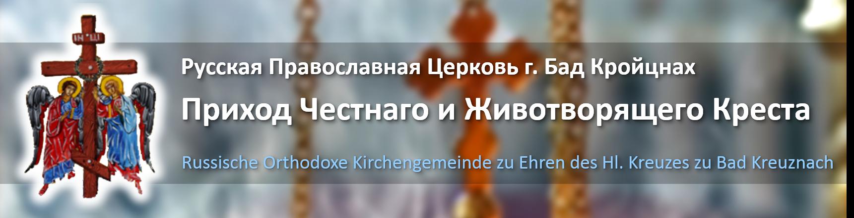 Русская Православная Церковь Бад Кройцнах