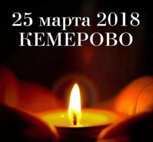 b_300_300_16777215_00_images_Cemerovo.jpg