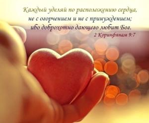 b_300_300_16777215_00_images_Herz.jpg